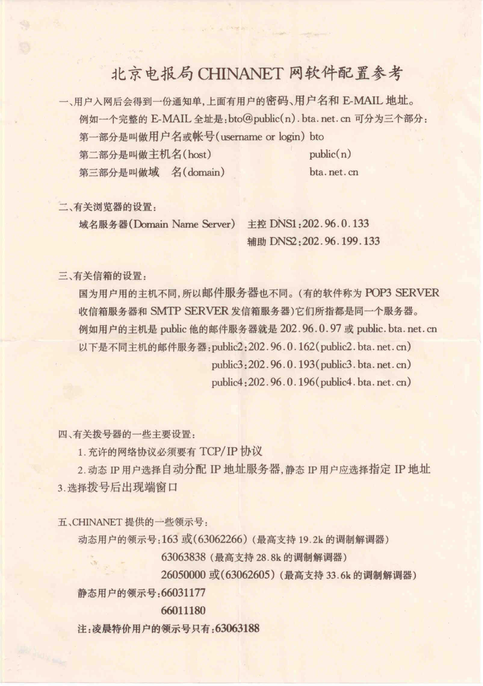 北京电报局CHINANET网软件配置参考